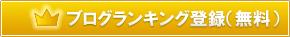 ブログランキング登録